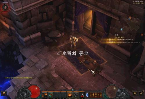 diablo3 1막 5화, 레오릭의 통로