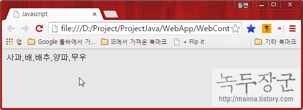 자바스크립트(Javascript) 내장 객체 Array 의 concat 함수 알아보기 – 2회