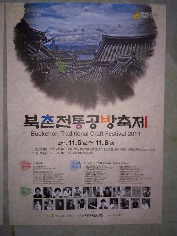 Buckchon traditional craft festival 북촌 전통 공방 축제 안내 포스터