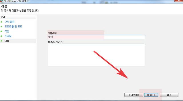 윈도우7 방화벽 포트 열기 허용하는 방법