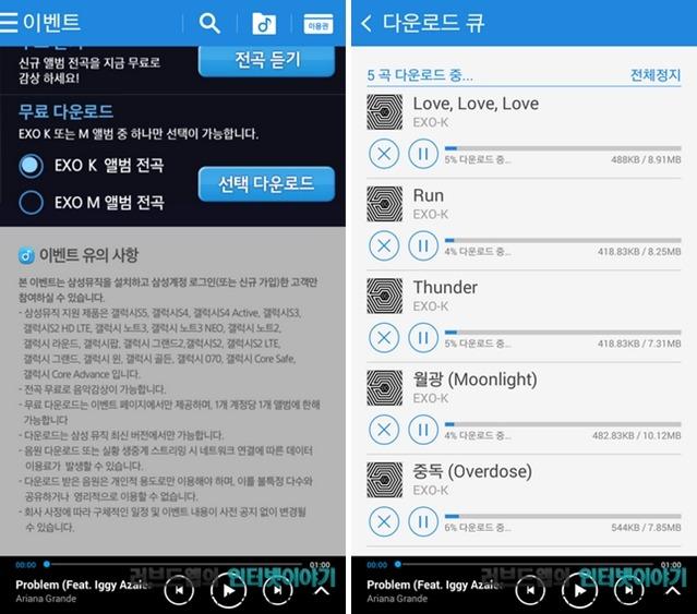 엑소 신곡 전곡 무료 다운로드