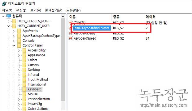 윈도우10 Numlock(넘버락) 키 부팅시 자동으로 켜지게 설정하는 방법