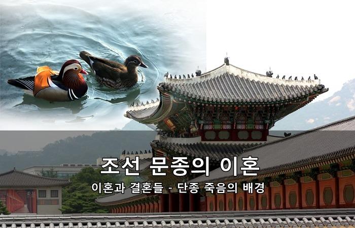 조선 문종의 이혼과 결혼들 - 현덕왕후와 단종 죽음의 배경