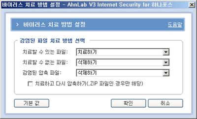 V3 플레티넘 메일보안 바이러스 메일 치료 방법 설정