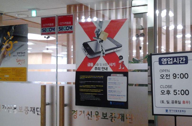 소상공인지원금, 경기신용보증재단