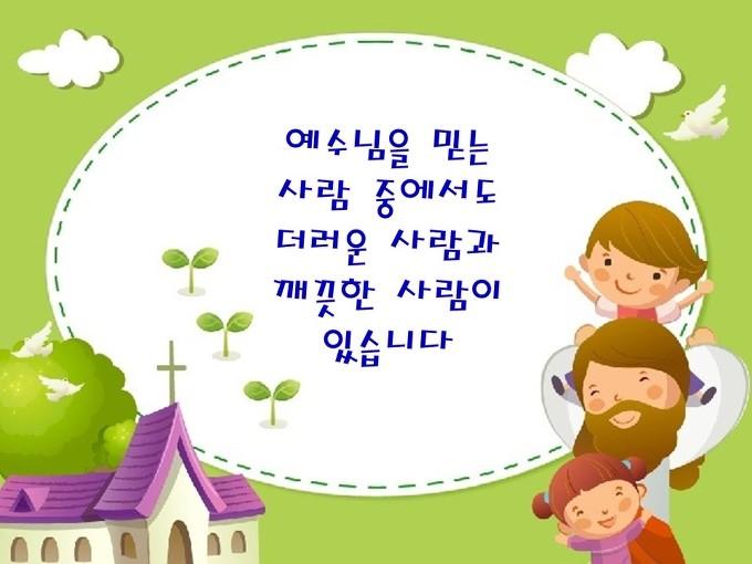 주일학교 PPT 설교 - 새사람을 입으라 (어린이설교)