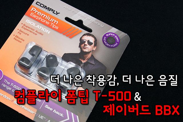 타이틀. : 더 나은 착용감, 더 나은 음질. 컴플라이 폼팁 T-500 & 제이버드 BBX