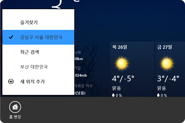 weather_9926_win10_017