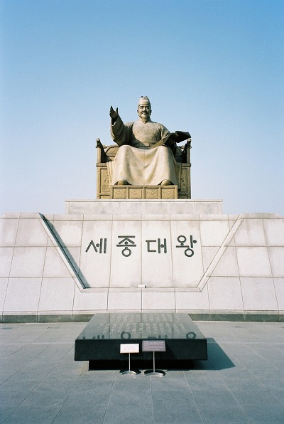 세종대왕 동상