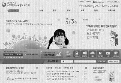 보건복지부 사이트의 보안프로그램
