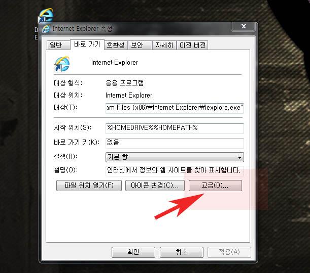 인터넷 익스플로러 관리자 권한으로 실행 방법