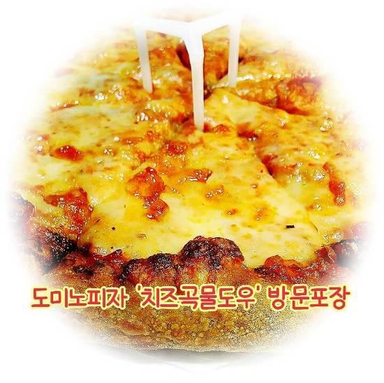 도미노피자 치즈곡물도우