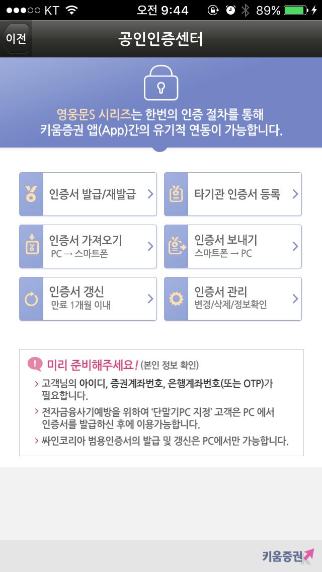아이폰 영웅문 공인인증서, 아이폰 키움증권 공인인증서