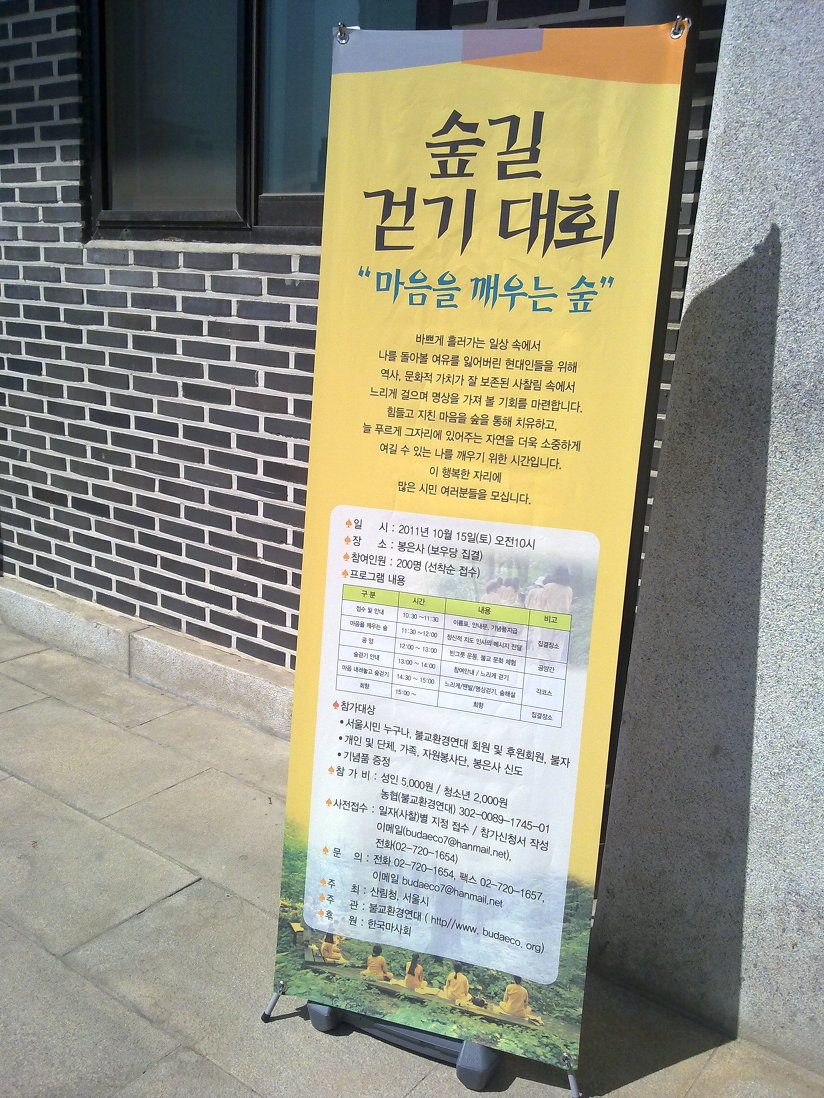 숲길 걷기 대회 '마음을 깨우는 숲' (봉은사)