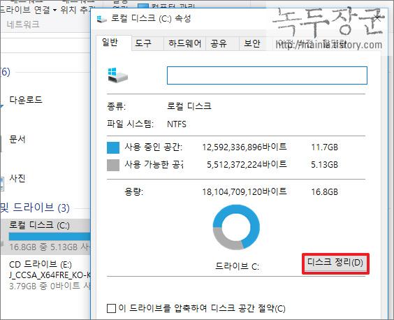 윈도우10 부팅속도, 시간 빠르게 설정하는 방법, 윈도우 속도 향상 방법