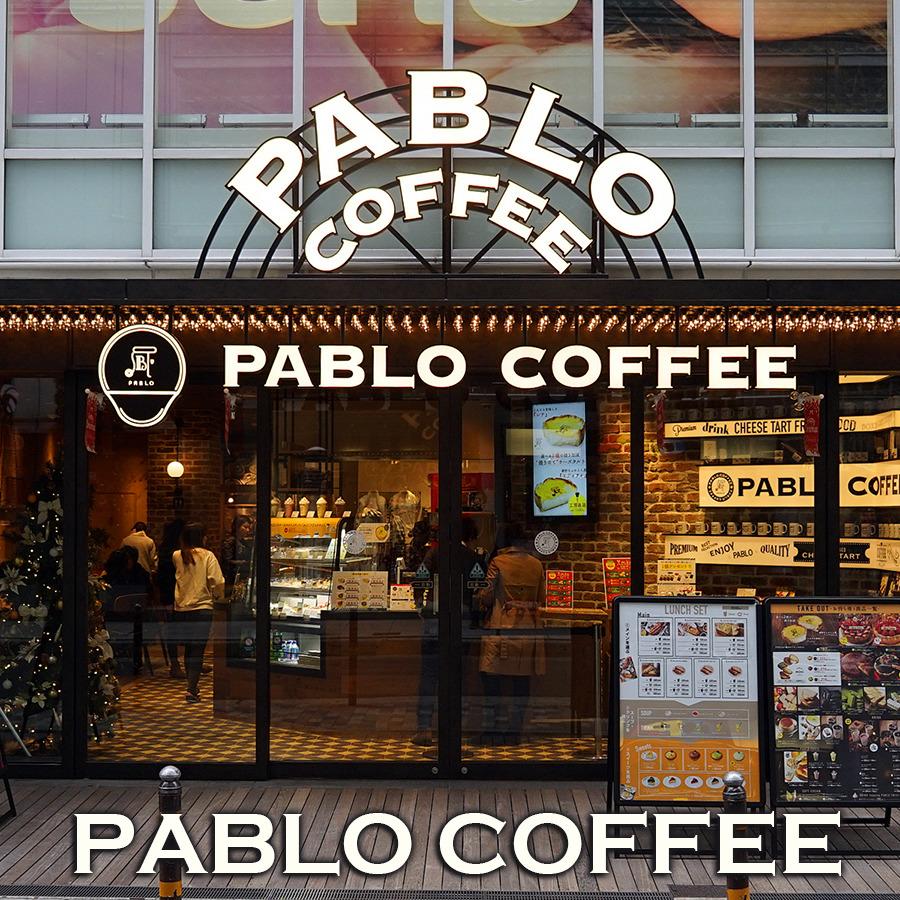 파블로의 갓구운 치즈타르트 카페~ 파블로커피 신사이바시 오파키레이칸점
