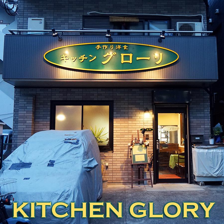 훈훈한 하카타 맛집~ 수제 양식당 키친 글로리