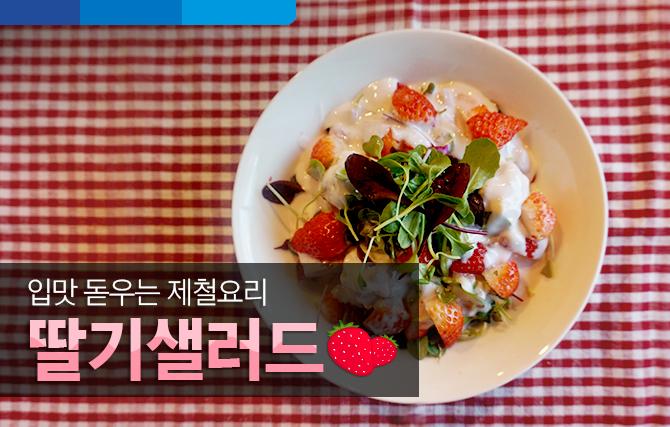 입맛 돋우는 제철요리 '딸기샐러드'레시피!