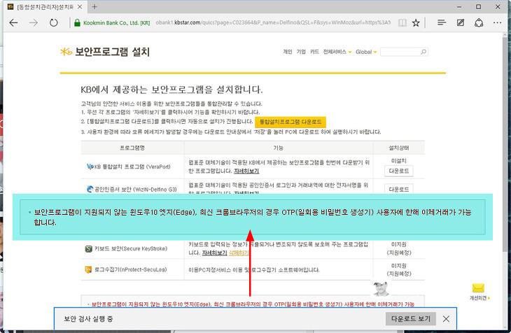 윈도우 10 엣지 브라우저 - 사이트 호환성