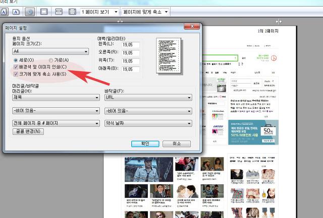 인터넷 웹 페이지 배경색 이미지 사진 인쇄하는 방법