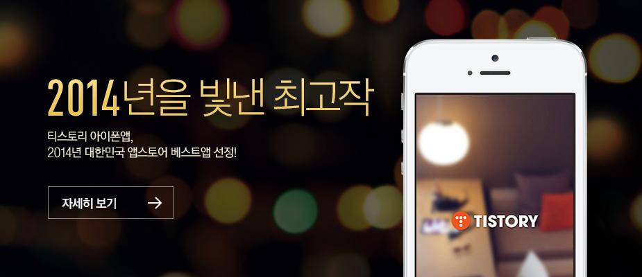 티스토리 아이폰앱 2014년 대한민국 앱스토어 베스트앱 선정