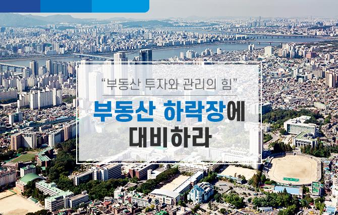 [WM 리포트] 부동산 투자와 관리의 힘, 부동산 하락장에 대비하라!