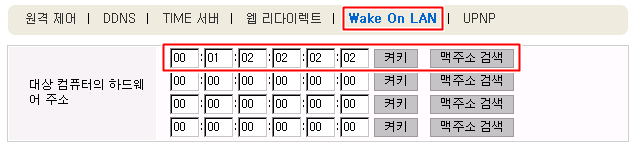 IP 공유기 Wake On LAN