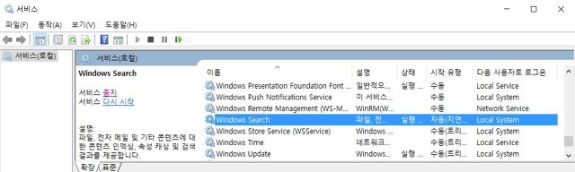 Windows Search 종료