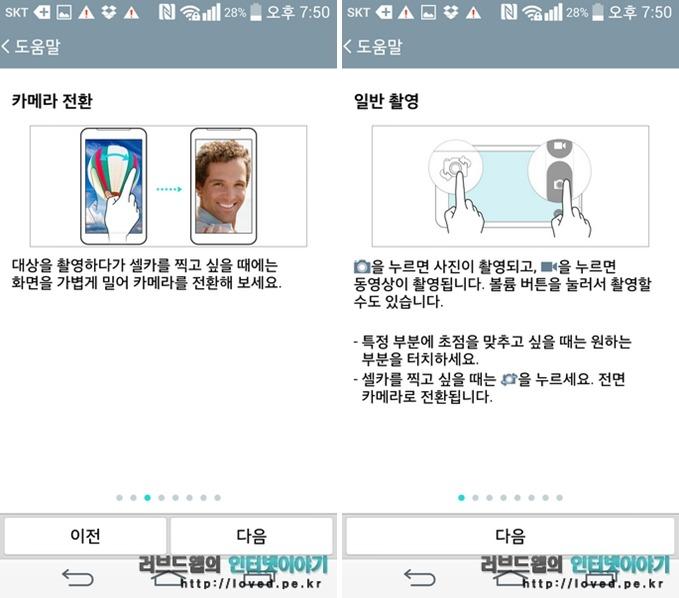 LG G3 카메라, G3 후기, G3 숨겨진기능