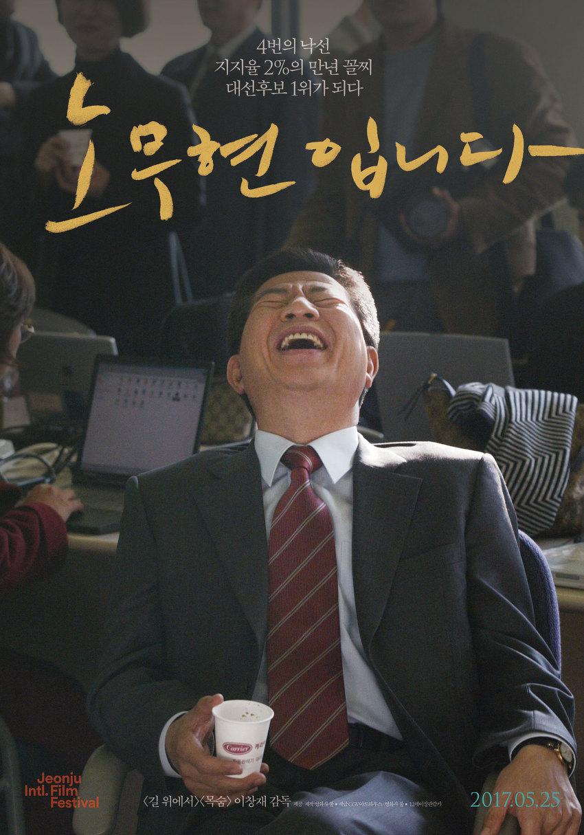 영화 - 노무현입니다(Our President)