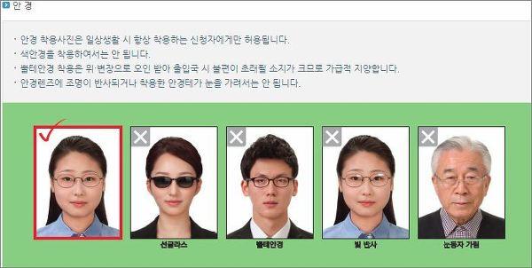 여권사진 안경규정