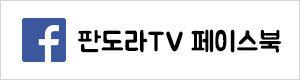 판도라TV 페이스북 바로가기