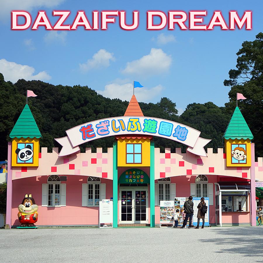후쿠오카 가족여행에 어울리는 작은 놀이동산~ 다자이후 유원지