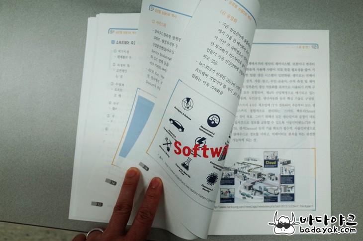 미래부에서 만든 2016 글로벌 상용 소프트웨어 백서