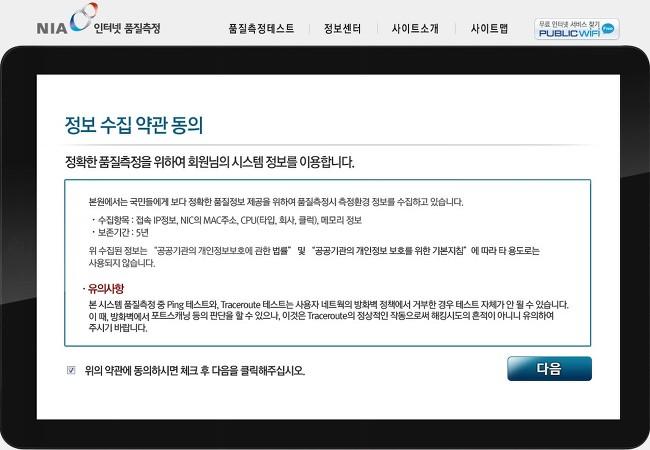 인터넷 속도측정 NIA 한국정보화진흥원