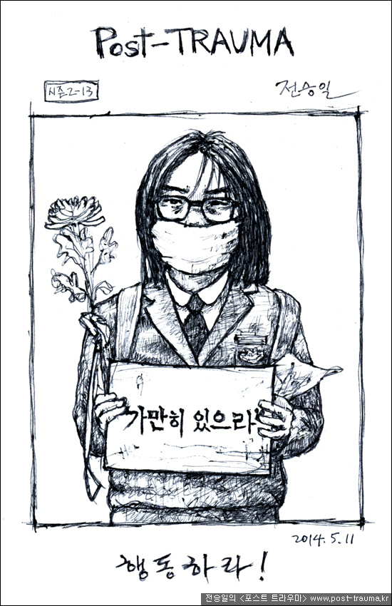 [세월호만화] 행동하라