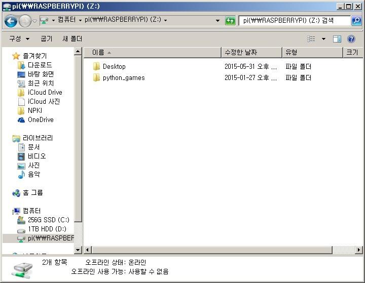 라즈베리파이 삼바 서버 사용모습