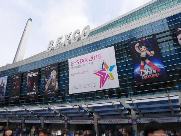 부산 벡스코 G-STAR 2016