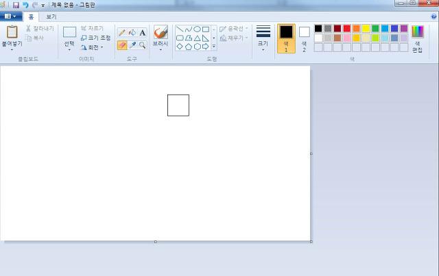 그림판 지우개 크기 조절 더 크게 하는 방법