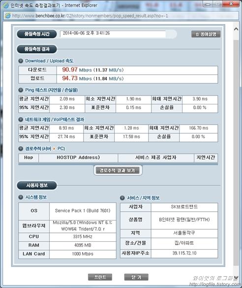 디링크 DIR-850L 인터넷 속도