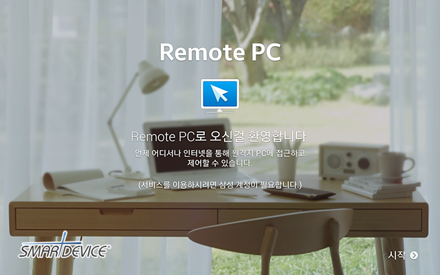 삼성, 갤럭시, 갤럭시노트, 갤럭시노트 프로, 프로 12.2, 갤럭시 노트 프로 12.2, 갤럭시노트 프로 12.2, 원격어플, 원격앱, 원격조정, Remote PC, 리모트 PC, 리모트PC, 리모트피씨,