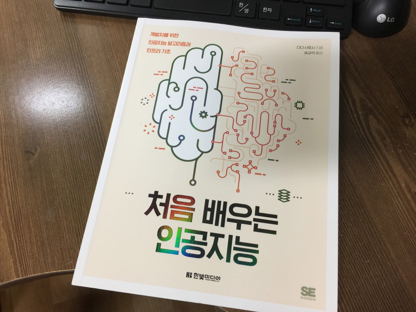 처음 배우는 인공지능 책