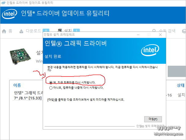 인텔 그래픽 드라이버 최신업데이트