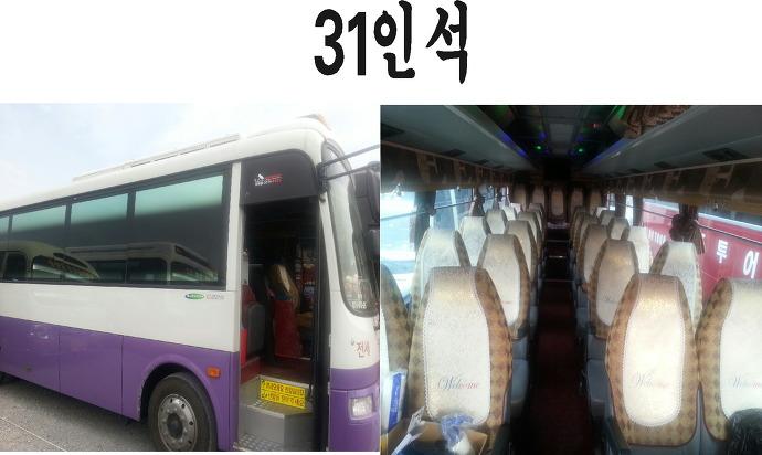31인석 버스