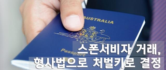 호주 이민법 – 스폰서비자 거래, 형사법으로 처벌키로 법개정