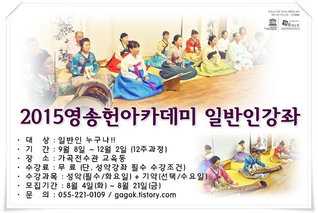 [교육] 영송헌아카데미 일반인강좌 하반기모집