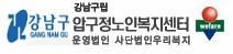 강남구립 압구정노인복지센터_로고