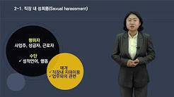 행복한 직장문화와 직장 내 성희롱 예방 교육 동영상