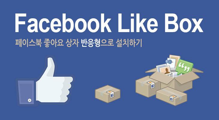 페이스북 좋아요 상자(Like Box) 반응형으로 설치하기
