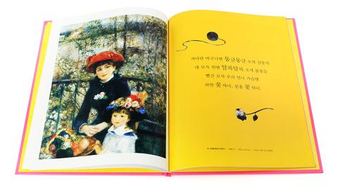사진 : 삼성명화갤러리 책 내용